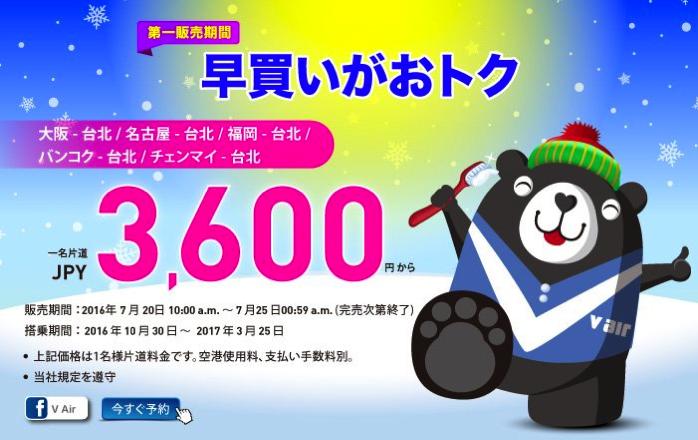 Vエア:大阪・名古屋・福岡から台北線が片道3,600円からのセール!