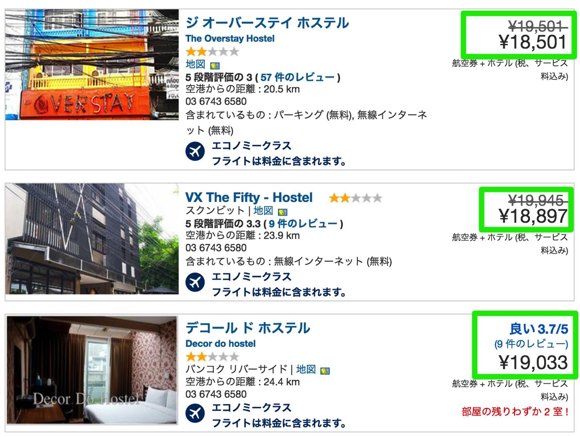 Expedia - バンコク往復航空券 + ホテルが総額20,000円以下