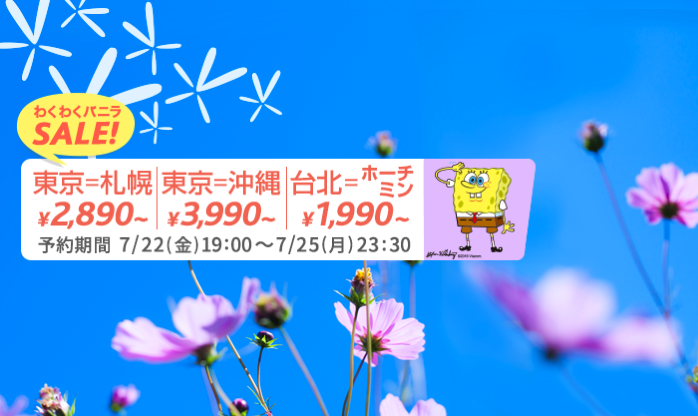 バニラエア:成田-札幌2,890円、台北-ホーチミン1,990円などのセール!8月下旬から10月末が対象