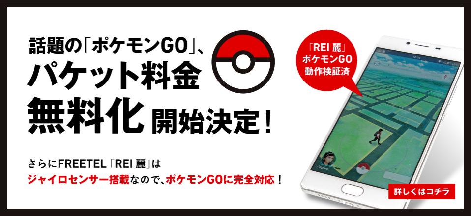 フリーテル、Pokémon GOの通信料を無料化 – 8月下旬以降に開始予定