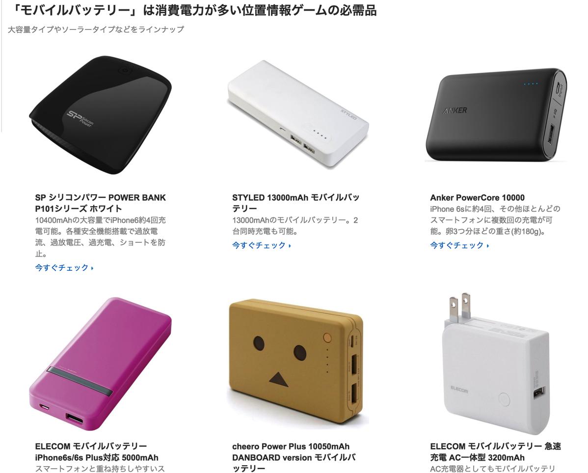 Amazon.co.jp「位置情報スマホゲーム」を楽しむアイテム特集 – モバイルバッテリーや充電器などを特集