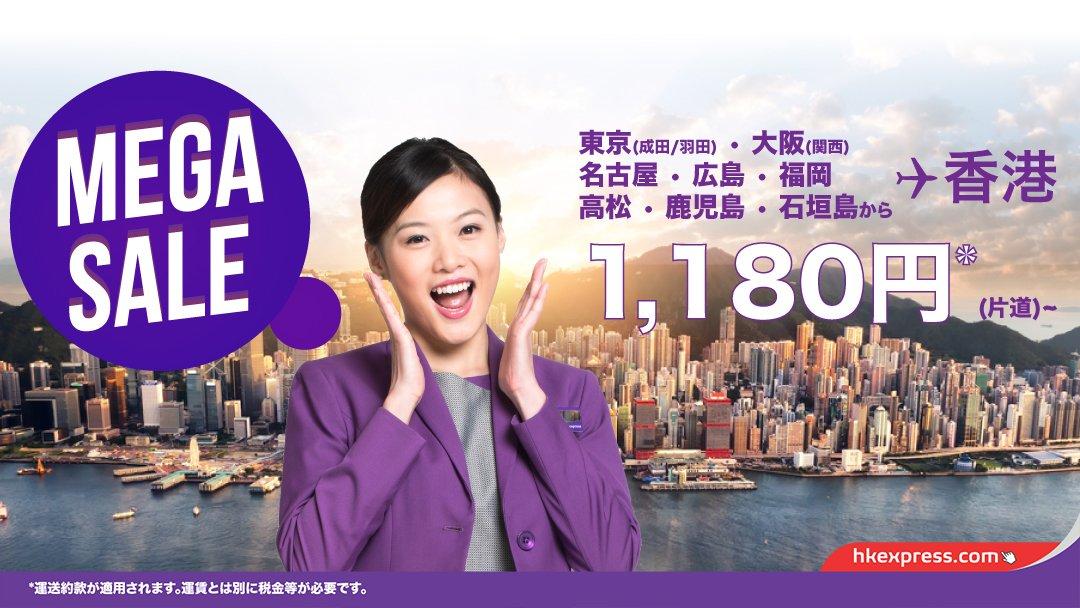 香港エクスプレス、日本各地から香港が片道1,180円のメガセール!搭乗期間は8月28日から来年7月