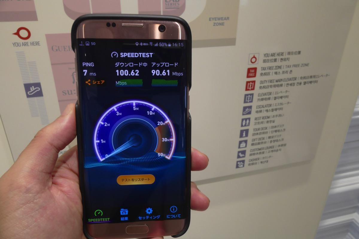 無料のインターネット接続サービス「G Free」通信速度が下り100Mbps超え