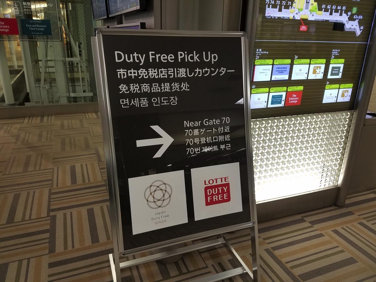 ロッテ免税店にて購入した商品は羽田・成田空港で受取が必要
