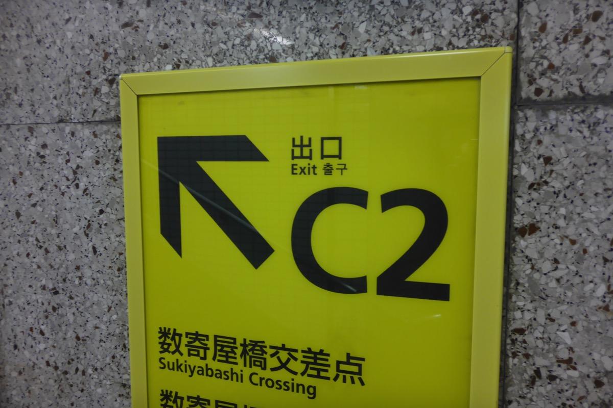 銀座駅の最寄り出口は「C2」数寄屋橋交差点方面