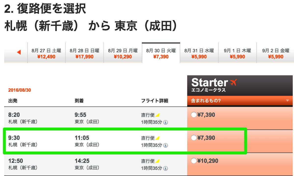 ジェットスター:札幌→成田の検索結果