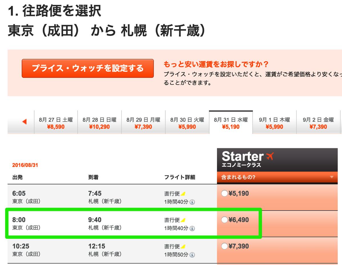 ジェットスター:成田→札幌の検索結果