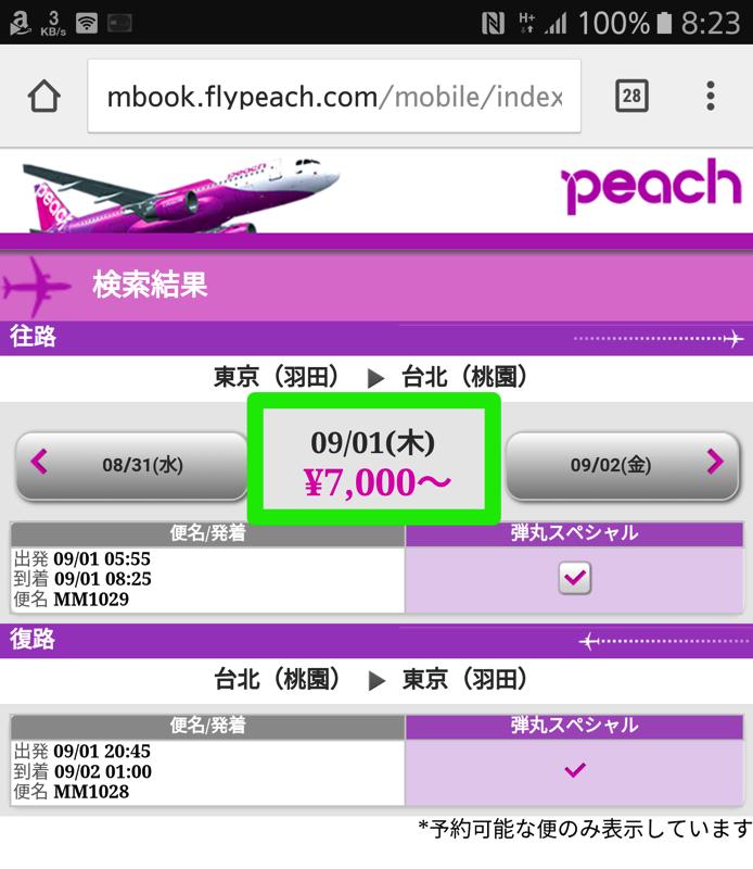 Peach:弾丸スペシャルで羽田-台北が往復7,000円より