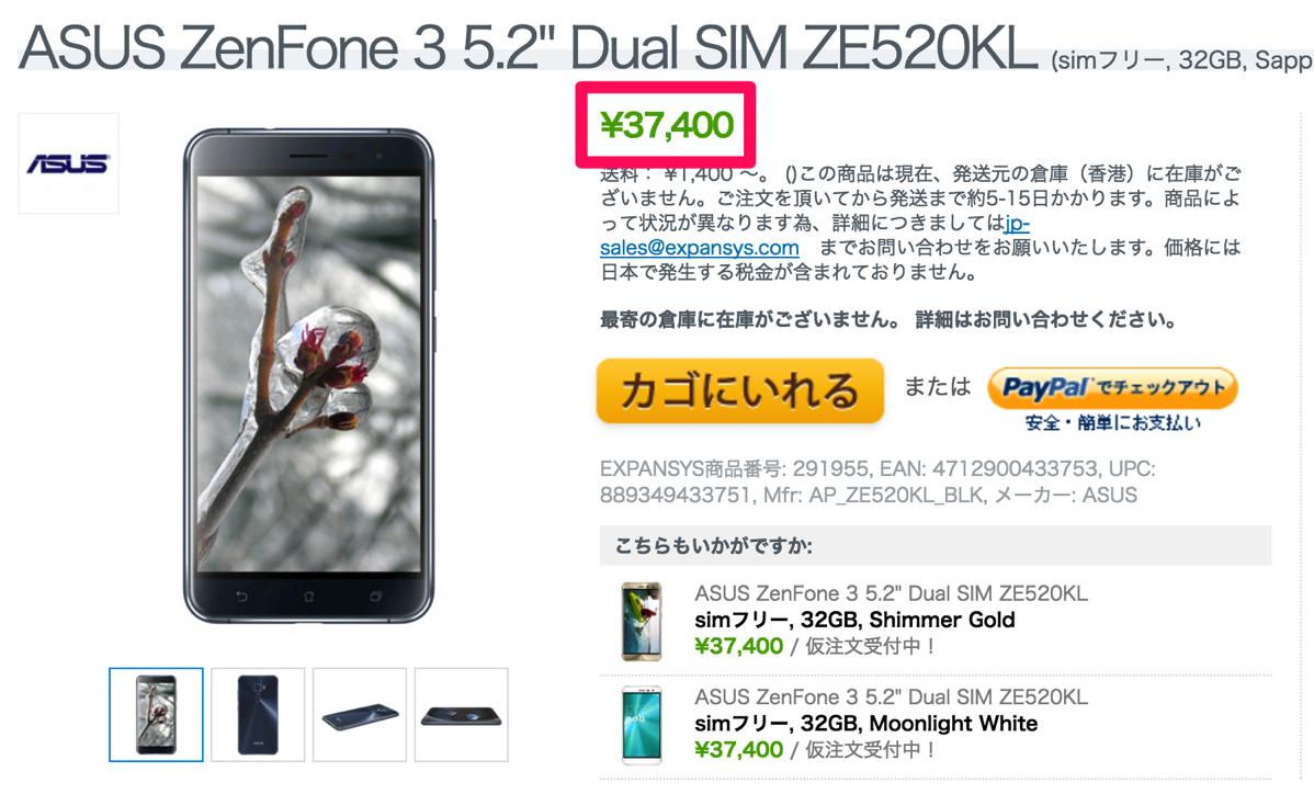 EXPANSYS:ZenFone 3 5.2インチモデル(ZE520KL)販売価格は37,400円