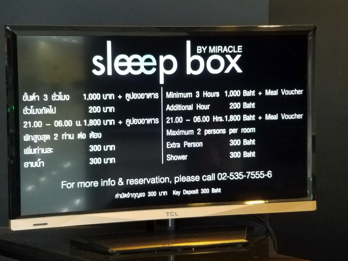 「sleep box」の各種料金