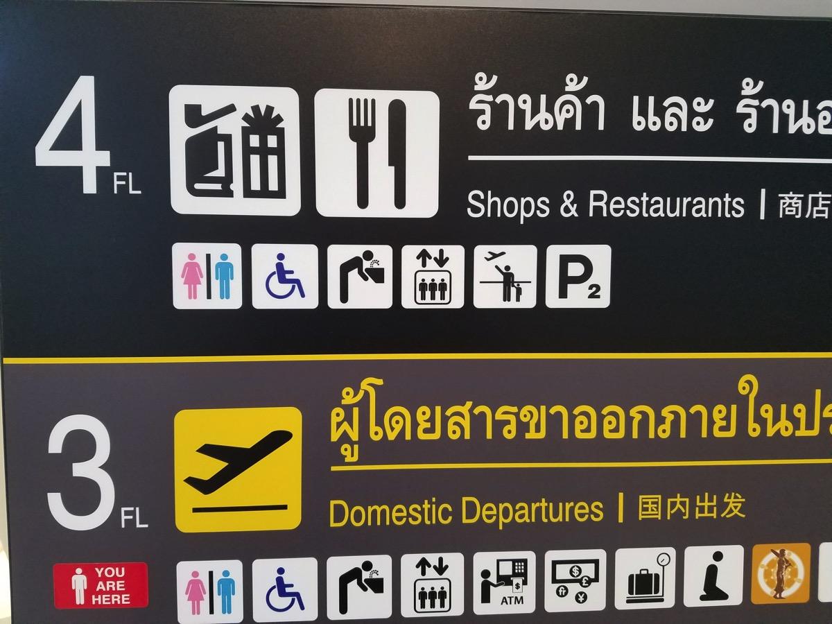 第二ターミナル4Fに飲食店や簡易ホテルが入居