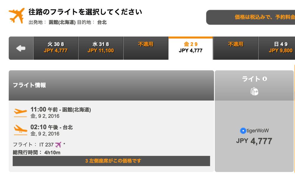 タイガーエア台湾:函館→台北が片道4,777円