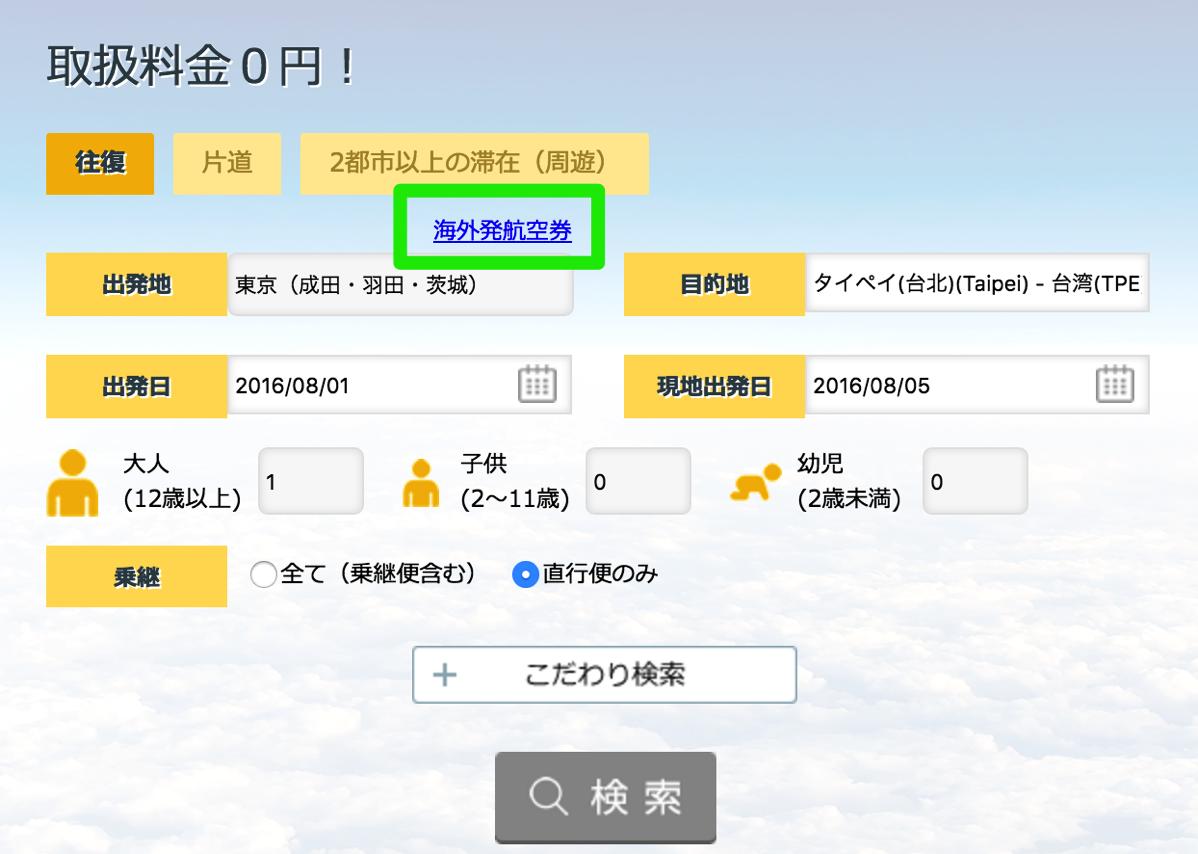 サプライス、海外発航空券の予約に対応 – 一人あたり2,000円キャッシュバックは対象外