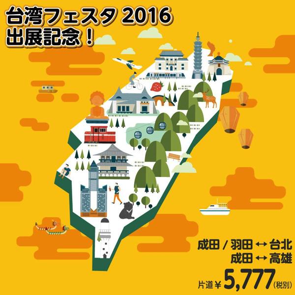 タイガーエア台湾、東京(羽田&成田)-台北と成田-高雄が5,777円になるセール開催!台湾フェスタ2016出展記念で