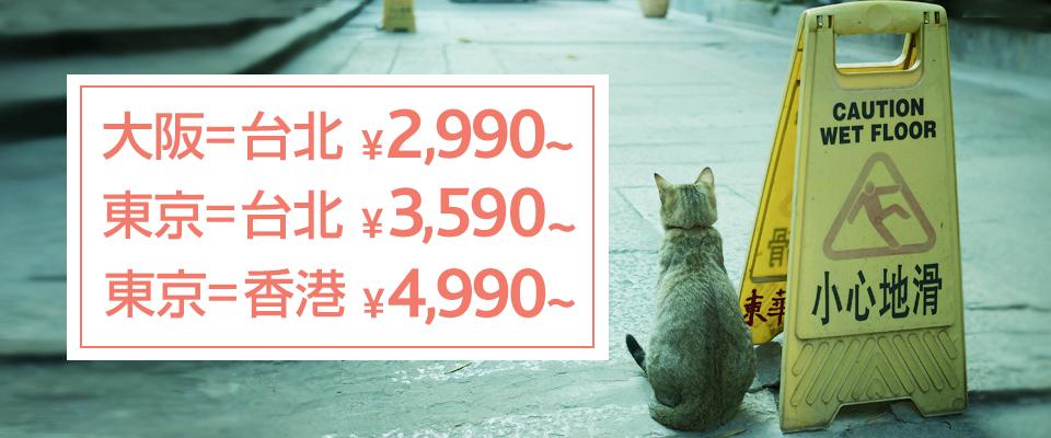 バニラエア:大阪-台北 2,290円、成田-台北 3,590円、成田-香港 4,990円のセール!搭乗期間は8月11日から10月29日