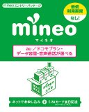 mineoのパケット通信量、合計20GBプレゼントします
