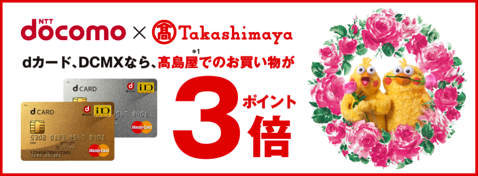 高島屋:dカード支払でポイント3倍キャンペーンを8月23日まで延長 – dポイント加盟店参加は8月下旬予定