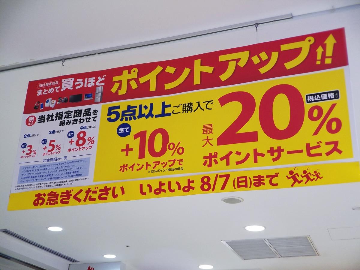 ビックカメラ:同時購入で20%ポイント還元は8月7日(日)まで