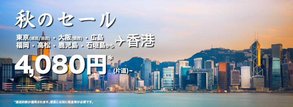 香港エクスプレス:日本-香港が片道5,380円のセール!