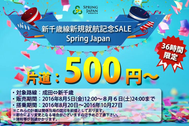 春秋航空日本、成田-新千歳線が片道500円!就航記念セールを8月5日(金)正午より開催