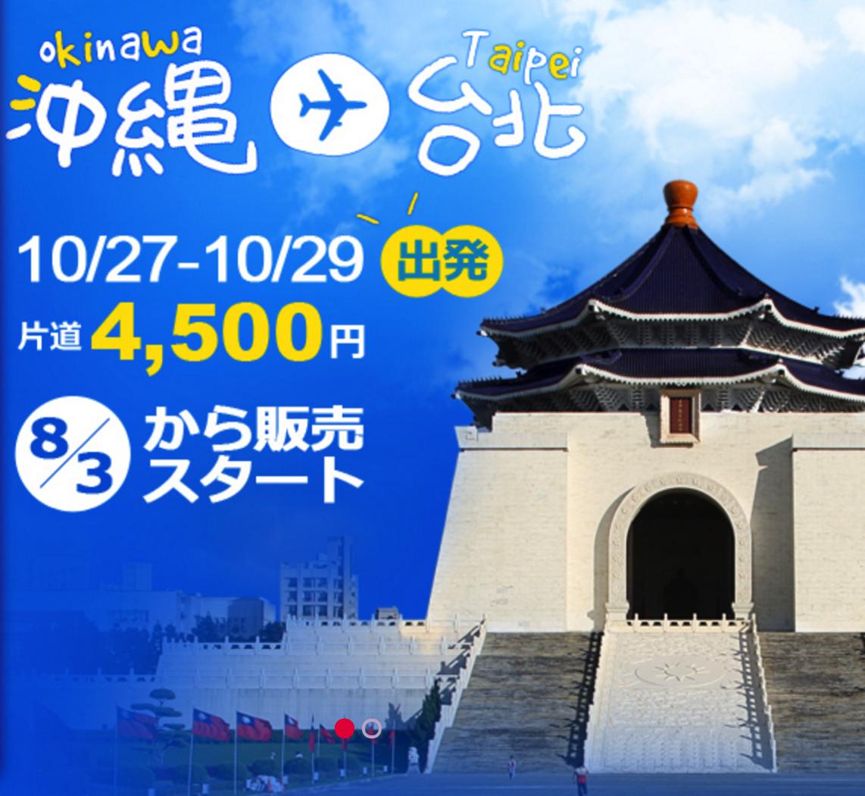 トランスアジア航空:沖縄→台北が片道4,800円のセール!運休直前の3日間のみ対象