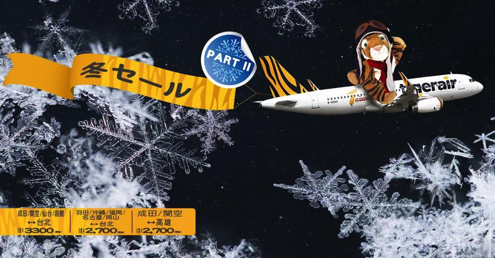 タイガーエア台湾:日本各地から台湾が片道2,700円からのセール!10月末から来年3月が対象