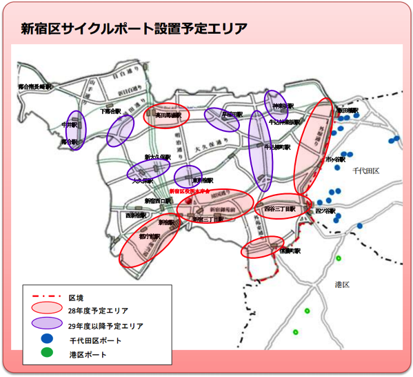新宿区:自転車シェアリングのサイクルポート設定予定エリアを発表 – 新宿駅・都庁前・四谷三丁目・信濃町・高田馬場・飯田橋などから順次拡大