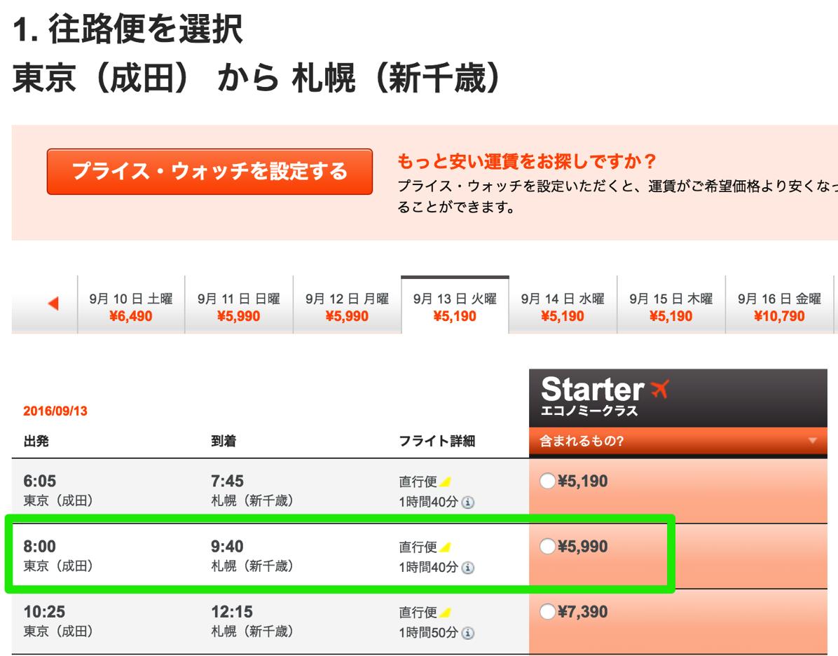 ジェットスター:成田→札幌は08:00出発のフライトがある