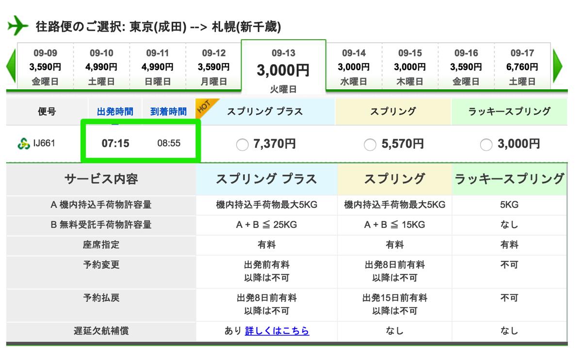 春秋航空日本の成田 → 札幌は07:15出発