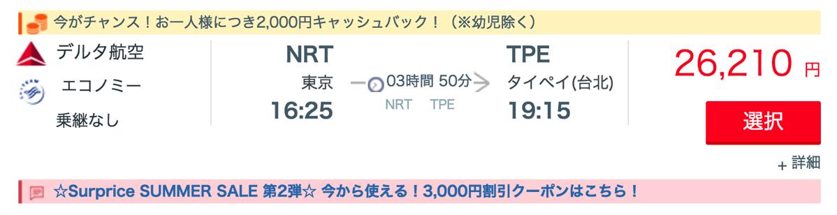 Surprice:デルタ航空の台北往復が2.1万円