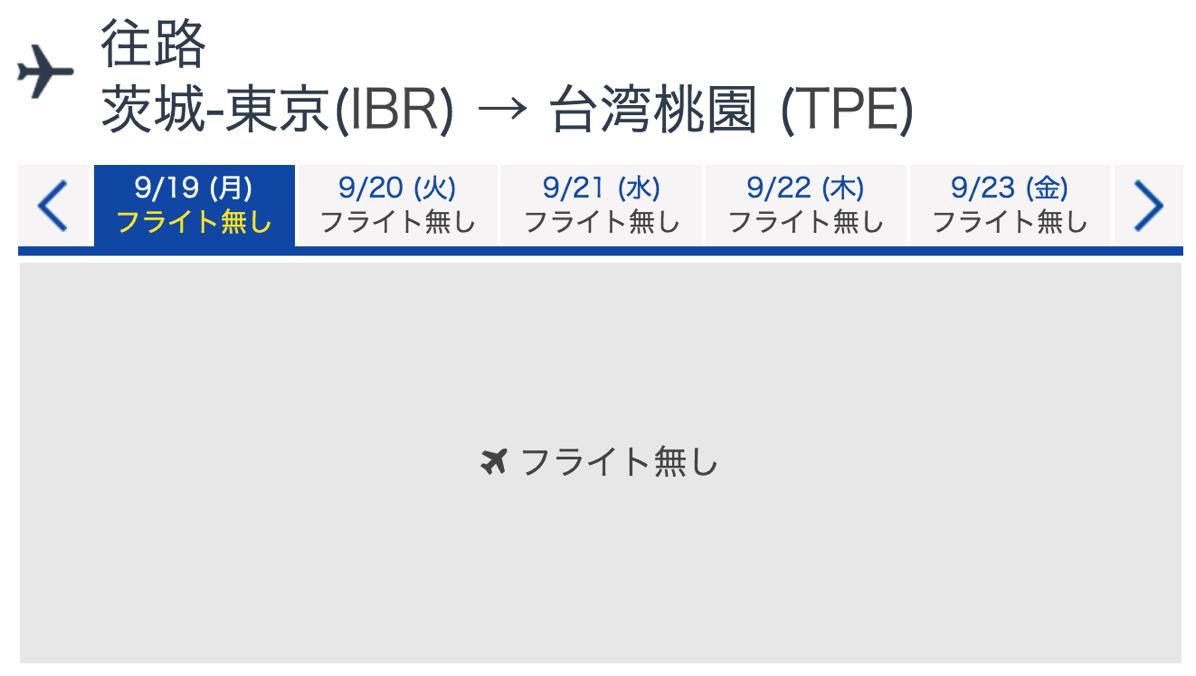 Vエア:茨城(東京) → 台北(桃園)便が予約不可に(9月19日以降)
