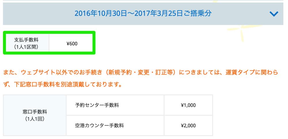 バニラエア:2016年冬期スケジュールで支払手数料を600円に値上げ – 手数料は二年間で3倍に値上がり