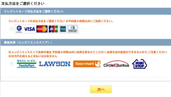 春秋航空日本:予約済み航空券の支払フロー