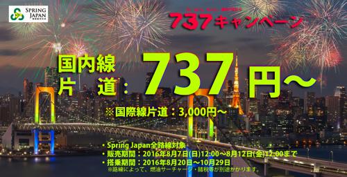 春秋航空日本:国内線737円、国際線が3,000円セールを7日(日)正午より開催!成田-札幌も対象