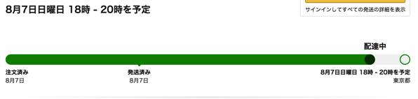 Amazonプライム「当日お急ぎ便」が当日に配送されないことが頻発