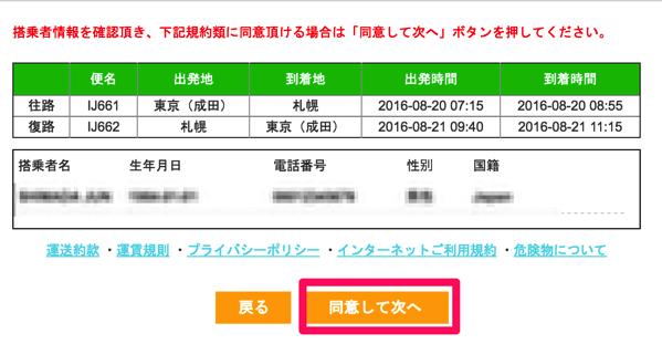 春秋航空日本の片道737円セールなど、激安セールで航空券を素早く予約する方法
