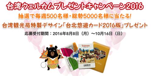 台湾観光局、オリジナルデザインの悠遊卡(EasyCard)を抽選で総勢5,000名にプレゼント!オンライン応募ok