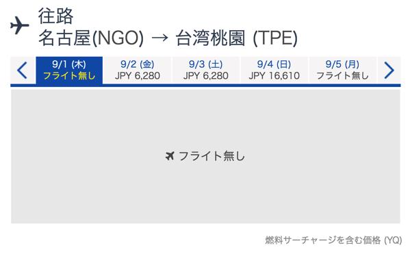 台湾LCC「Vエア」が羽田-台北、茨城-台北の運休を正式発表、名古屋-台北も9月1日より減便