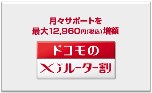 ドコモ、モバイルWi-Fiルータ「L-01G」「HW-02G」の月々サポートを増額 – 実質価格はマイナス1.3万円に