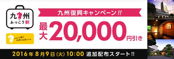 H.I.S、九州地方への旅行が最大20,000円割引「九州復興キャンペーン」を開催中