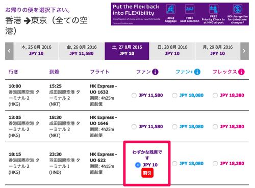 香港エクスプレス:往復購入で復路が10円になるセール