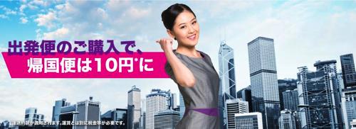 香港エクスプレス:航空券の往復購入で復路が10円になるセール!