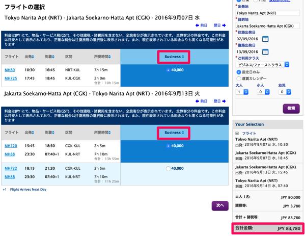 マレーシア航空:東京・大阪発 東南アジア行きビジネスクラスが往復8万円のセール!12月20日まで出発なら復路は年末年始ok