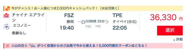 富士山静岡空港:2,000円キャッシュバック + 5,000円割引クーポンが購入可能
