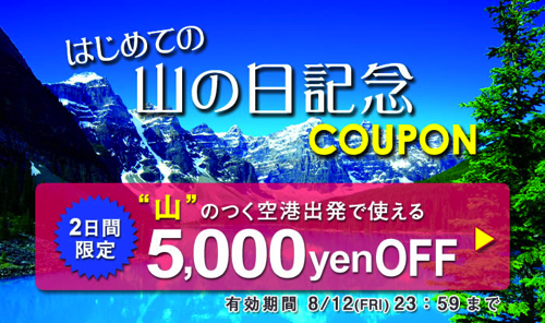 サプライス:空港名に「山」がつく空港出発便で5,000円割引!