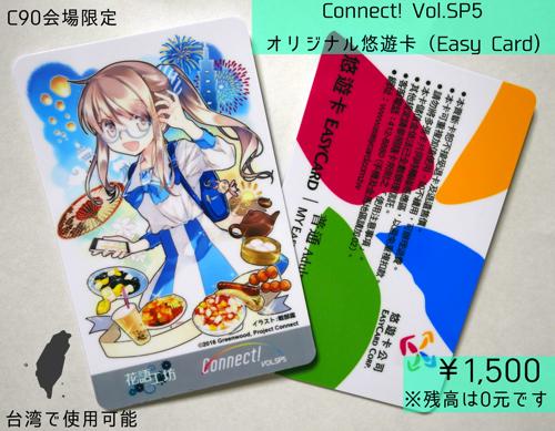【C90】Project Connectの新刊に寄稿 – 会場限定オリジナル悠遊卡・世界で圏外、観賞用痛SIMも頒布