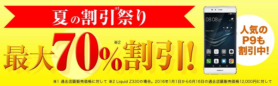 楽天モバイル:SIMフリースマホ11機種が対象、データSIMでも最大4万円引きになるキャンペーン開催