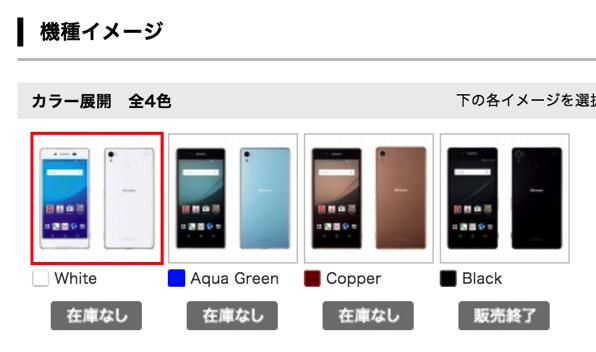 Xperia Z4がドコモオンラインショップ限定で一括14,900円の特価販売中 ブラック以外は再入荷予定あり