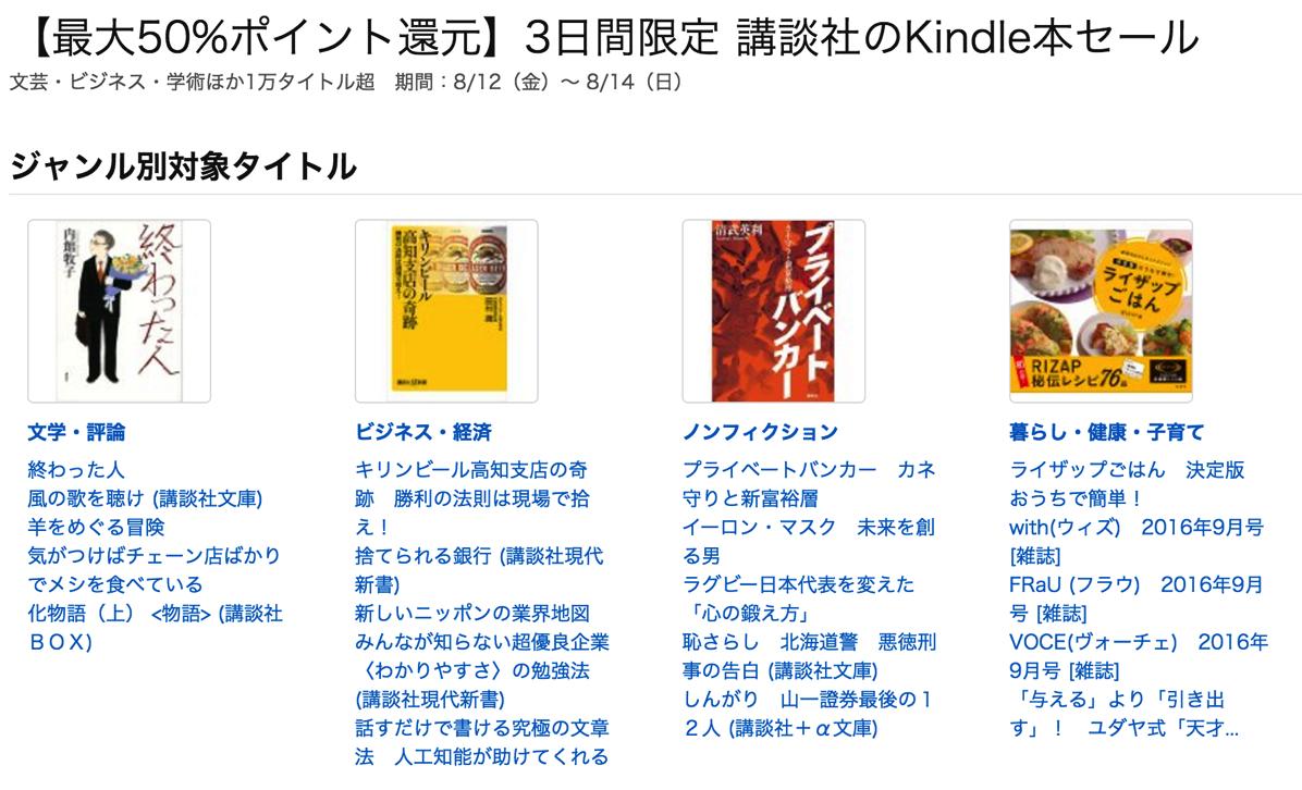 講談社のKindle本が最大50%ポイント還元!10,000冊対象のセールが8月14日(日)まで開催中