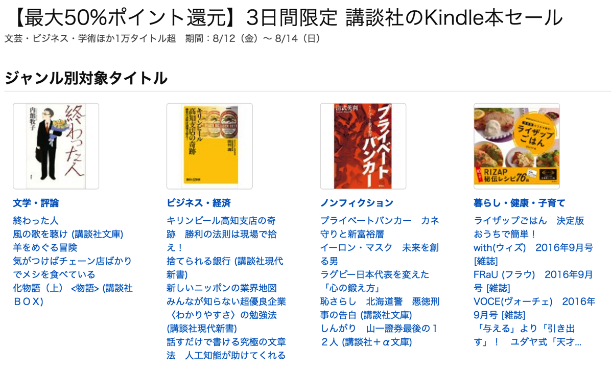 Kindle:最大50%ポイント還元セール